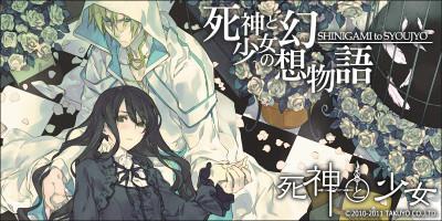 Shinigami_banner800400_2
